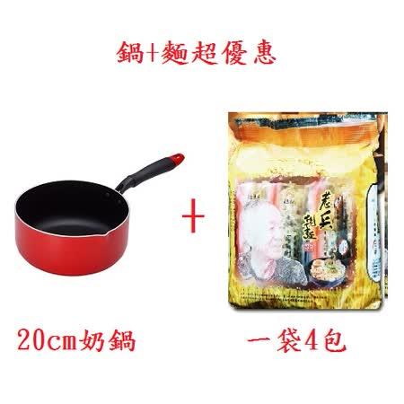【1鍋1麵】PERFECT 理想品味日式奶鍋+老兵乾麵-2入組