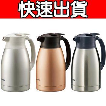 象印 桌上型不鏽鋼保溫瓶1.5L (SH-HB15)