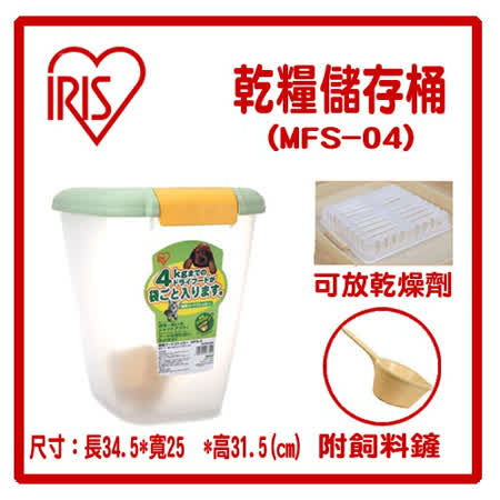 IRIS 乾糧儲存桶-MFS-4(綠 蓋)(L093A02-1)
