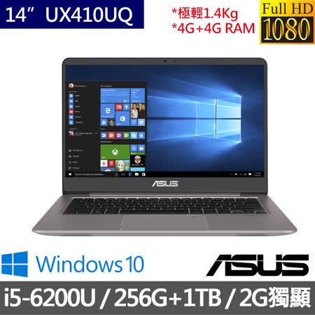 【效能升級】 ASUS華碩 UX410UQ 14吋 超輕薄 疾速 i5-6200U 雙核 256G+1TB 雙硬碟 2G獨顯/4G/Win10 筆電 ★贈4G記憶體,直升8G