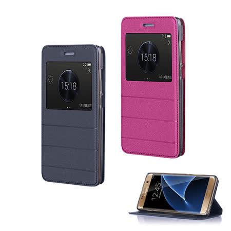 【YANGYI揚邑】Samsung Galaxy S7 edge 金沙方窗車線側立智能APP休眠隱形磁扣皮套
