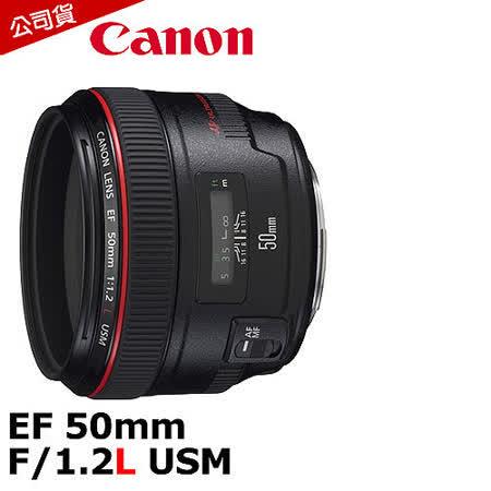 Canon EF 50mm F1.2 L USM (公司貨).-送72UV濾鏡+拭鏡筆