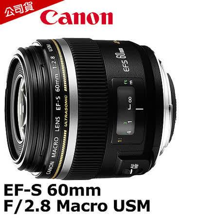 Canon EF-S 60mm F2.8 Macro USM (公司貨).-