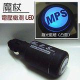 MPS 魔杖二代(精裝版)電池活化器/逆電流 破盤再送大魔布一條