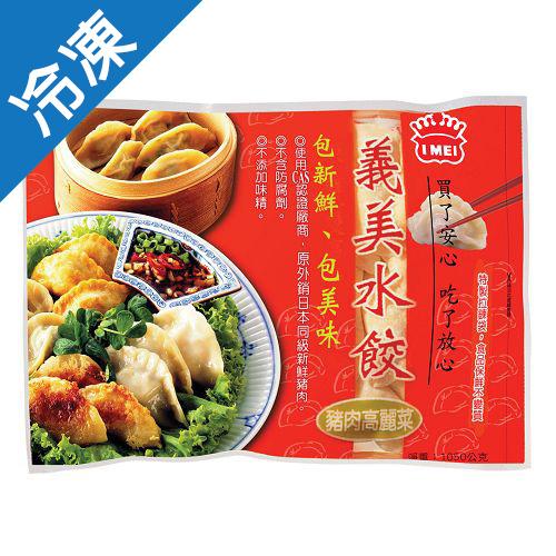 義美水餃~豬肉高麗菜1050g
