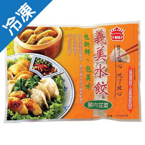 義美水餃~豬肉韭菜1050g