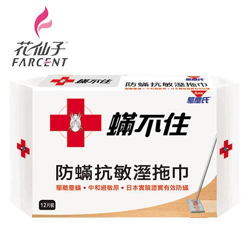 任選《花仙子》 蹣不住防蹣抗敏濕拖巾(12片)