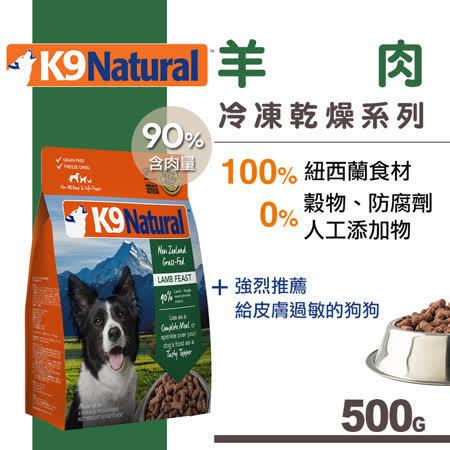 K9 Natural 羊肉冷凍乾燥生鮮餐500g