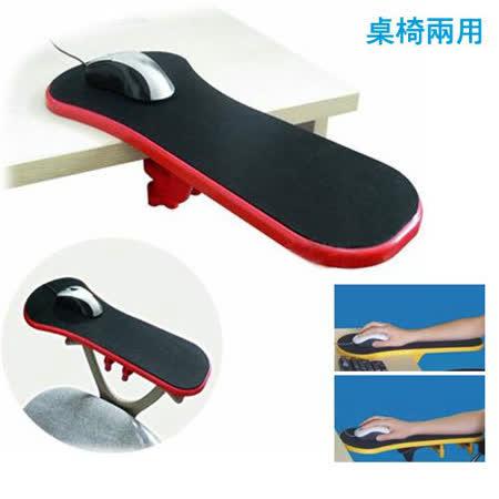 滑鼠墊/手臂支撐架(紅/黑二款)-打電腦不再腰酸背痛