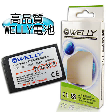 【WELLY】OLYMPUS BLS-1/BLS1高容量鋰電池(1350mAh) E-400 , E-410 , E-420