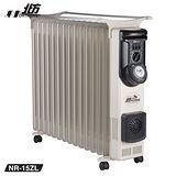 德國北方NORTHERN  15片葉片式恆溫電暖器(NR-15ZL)【加裝陶瓷熱風】