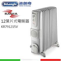 義大利DELONGHI 迪朗奇 十二片熱對流暖風葉片式電暖器(KR791215V)