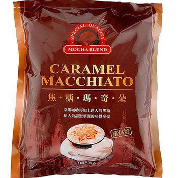 最划算3合1咖啡-焦糖瑪琪朵16g*30入/  袋