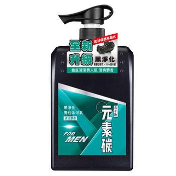 水平衡元素碳沐浴乳-帥性麝香800g