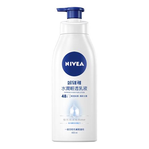 妮維雅水潤清透潤膚乳液~中油性400ml