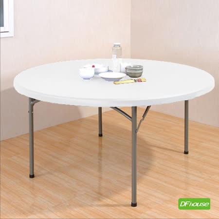 《DFhouse》傑瑞摺疊圓桌(白色款)(5尺)