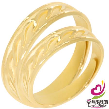 [ 愛無限珠寶金坊 ] 1.98錢 - 滾動真情 - 對戒-黃金戒子999.9