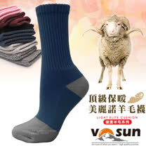 【台灣 VOSUN】買1送1_MIT 頂級控溫保暖中筒美麗諾羊毛襪(加強避震.吸濕排汗抗臭).超彈性滑雪襪.適登山健行  VO-053 深藍