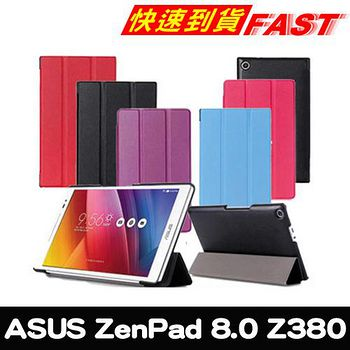 ASUS ASUS ZenPad 8.0 Z380系列 卡斯特紋超薄三折皮套 【送保護貼】