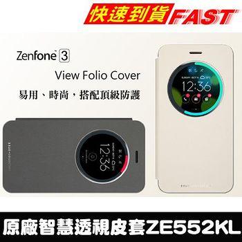 ASUS 華碩ZenFone 3 5.5吋原廠智慧透視皮套(ZE552KL)(黑/藍/金) 【送鋼化保護貼】