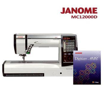 日本車樂美 JANOME (買一送一)刺繡縫紉機加送刺繡軟體組合 MC12000D