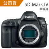 Canon EOS 5D Mark IV (5D4) BODY 單機身(公司貨)-加送 LP1 超精細拭鏡筆