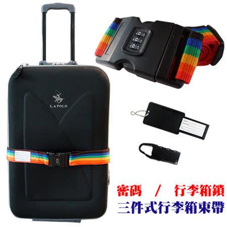 【百貨通】三件式行李箱束帶