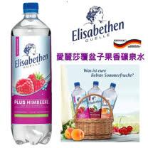 德國ELISABETHEN愛麗莎 覆盆子果香礦泉水(微甜)-1000mlX12瓶
