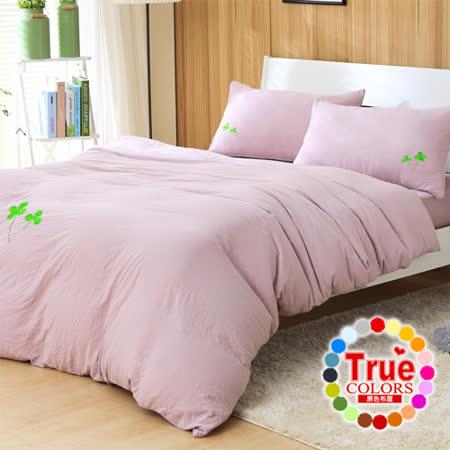【原色布屋】粉芋 雙人水洗棉刺繡四件式被套床包組