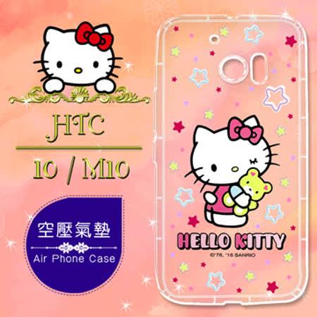 三麗鷗授權 Hello Kitty 凱蒂貓 HTC 10 / M10 彩繪空壓手機殼(星星)