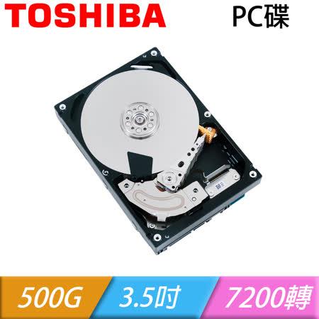 Toshiba 東芝 PC碟 500G 3.5吋 7200轉 SATA3 內接硬碟 三年保(DT01ACA050)