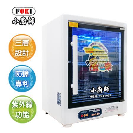 【小廚師】三層紫外線殺菌烘碗機TA-808