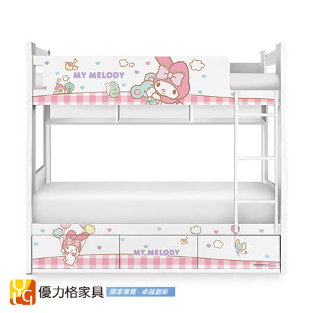 【優力格家具】美樂蒂雙層床/雙人床/床架