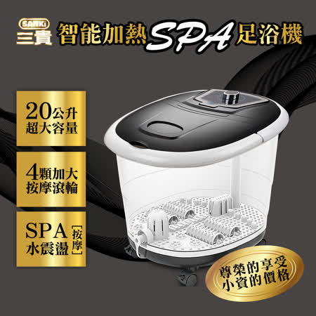 2017年式 日本SANKi 好福氣加熱SPA足浴機(黑曜石)