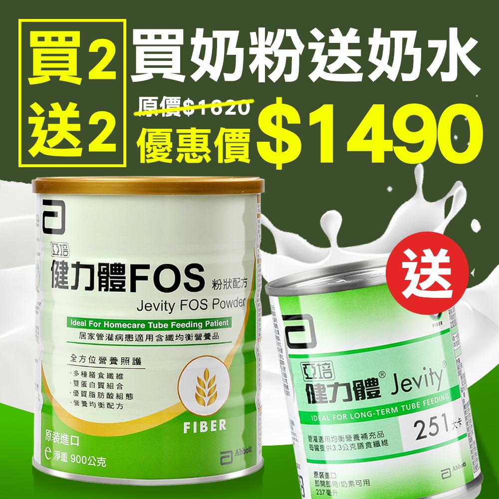 加碼贈2罐奶水價值 120~亞培~健力體FOS粉狀配方900g    均衡營養配方
