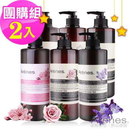 Arenes耶誕禮物洗髮沐浴身體乳團購組(2入組)