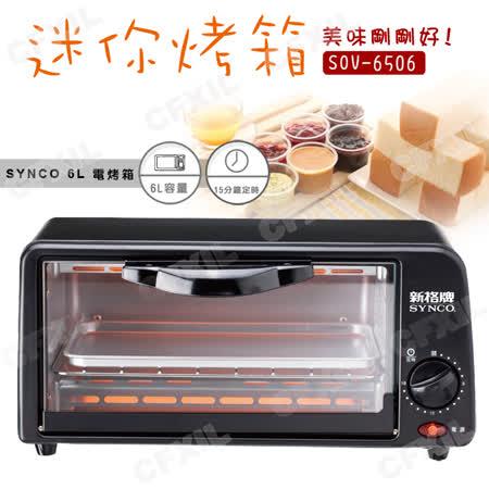 【新格】6L電烤箱 SOV-6506