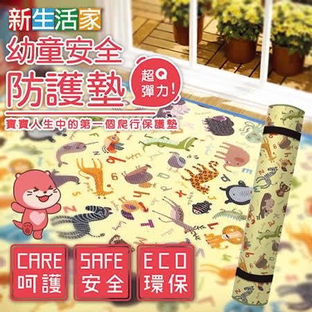 【新生活家】超Q彈防護遊戲地墊120x180x1.5cm1入-字母動物