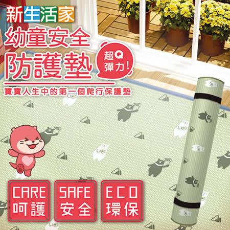 【新生活家】超Q彈防護遊戲地墊120x180x1.5cm1入-快樂小熊