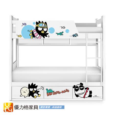 【優力格家具】酷企鵝雙層床/雙人床/床架