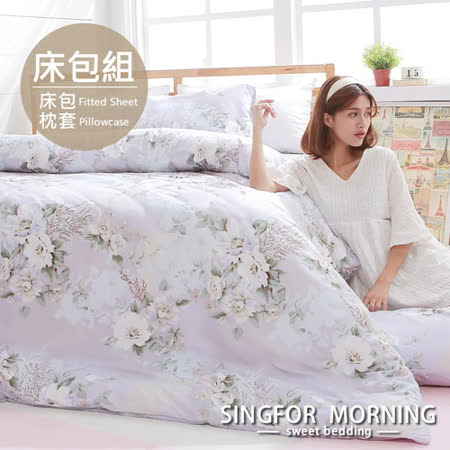 幸福晨光《紫戀茉莉》雙人三件式雲絲絨床包組