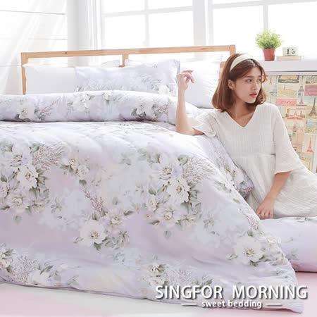 幸福晨光《紫戀茉莉》雙人加大四件式雲絲絨兩用被床包組