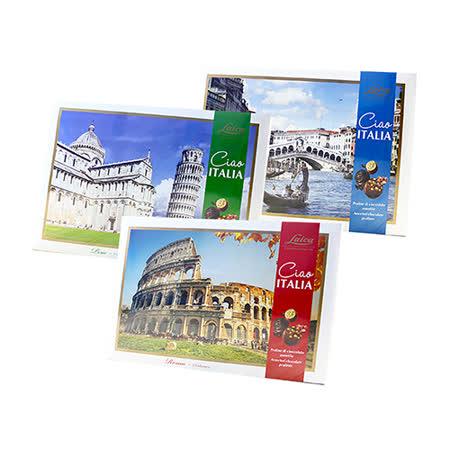 萊卡俏義大利 綜合巧克力禮盒310g*3盒