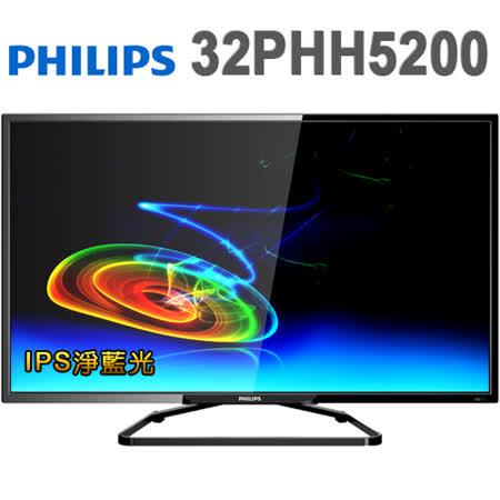 PHILIPS飛利浦 32吋IPS 淨藍光LED液晶顯示器+視訊盒(32PHH5200)*送16G隨身碟