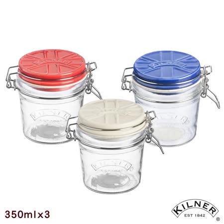 【KILNER】英倫風陶瓷扣式密封罐350ml 3入組