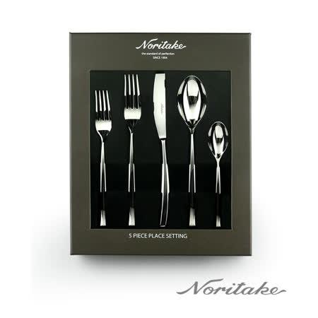【日本NORITAKE】摩登5件餐具組禮盒