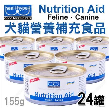 獸醫推薦Healthypet《Nutrition Aid營養補充食品1箱》犬貓罐頭