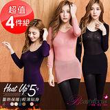 【BeautyFocus】(任選4件)台灣製遠紅外線輕薄保暖內搭衣-5416