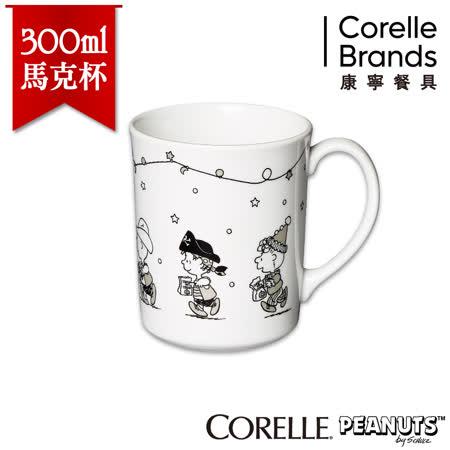 (任選)【美國康寧 CORELLE】史努比300ml日式陶瓷馬克杯(日本製) SNOOPY黑白限量款