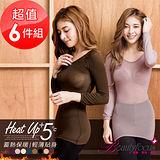 【BeautyFocus】(任選6件)台灣製遠紅外線輕薄保暖內搭衣-5416